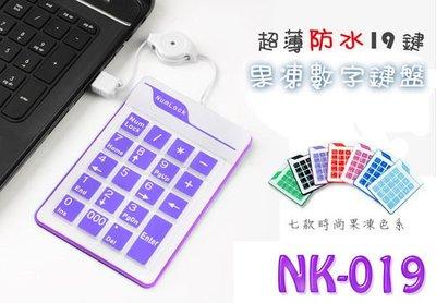 緯亨3C ~ _超薄防水19鍵果凍數字鍵盤 USB連結 會計人員 USB數字鍵盤  NK~019_紫色