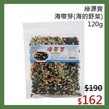 【光合作用】綠源寶 海帶芽(海的野菜) 120g 天然 無農藥 無毒 非基改 海帶芽、香菇、敏豆、紅蘿蔔、高麗菜