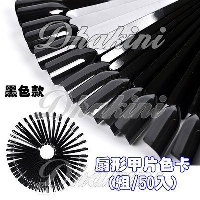 變色龍/星空貓眼製作樣品色版~《扇形展示用甲片-50片》~黑色,有很多款甲油膠都需要黑色打底