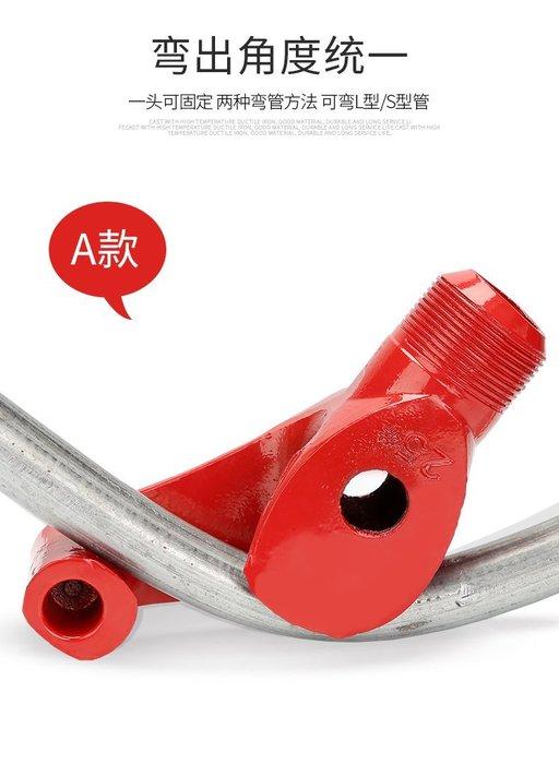 ADD158  (紅色A款15mm內管材)白鐵彎管器 生鐵彎管器 不銹鋼彎管器 鍍鋅鐵彎管器 金屬彎管器 銅管彎250