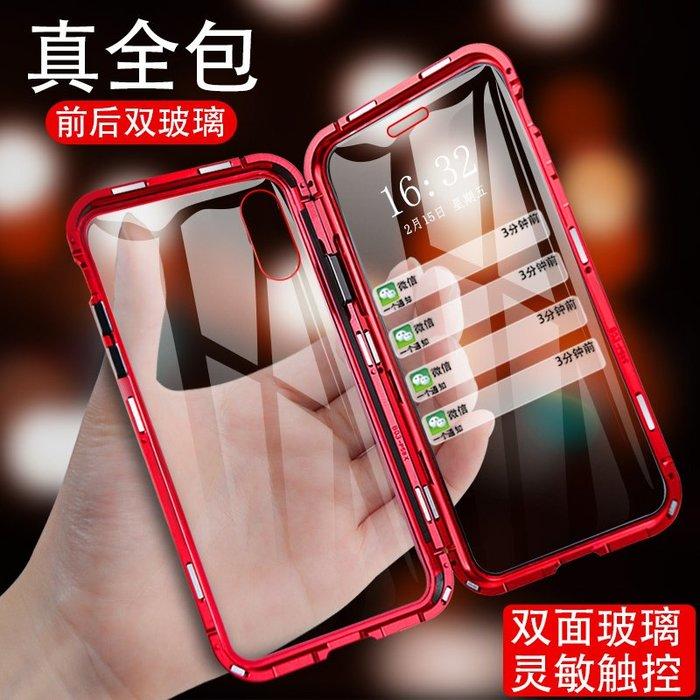 OPPO Reno標配版 網紅萬磁王手機套  A9 2020透明全包雙面玻璃磁吸殼A11X【選項分大小價錢】