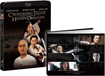 [藍光BD] - 臥虎藏龍 Crouhing Tiger Hidden Dragon 15週年紀念初回生産限定版