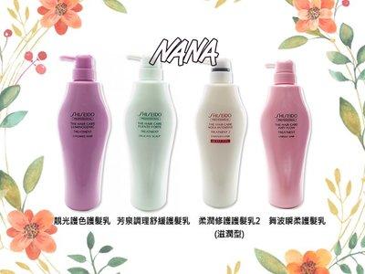 ♡NANA♡SHISEIDO 資生堂 護髮乳(500g) 4款可選
