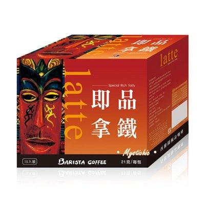 【限量優惠中 】西雅圖 即品拿鐵咖啡(100入/箱)