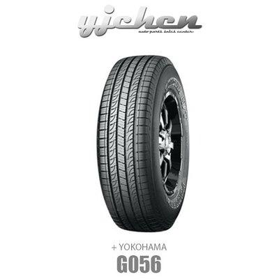 《大台北》億成汽車輪胎量販中心-橫濱輪胎 G056 255/65R16