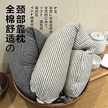 muji無印良品U型枕 護頸枕頸部靠枕飛機旅行枕午休趴睡枕顆粒枕頭 【極有家創意生活館】