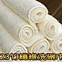 【現貨】18*23竹纖維洗碗巾 雙層加厚韓國不...
