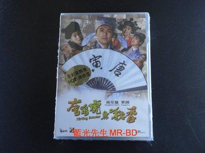 [DVD] - 唐伯虎點秋香 Flirting Scholar