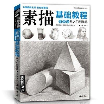 『舒適小屋』✿素描零基礎初自學入門教程材書籍者鉛筆手繪畫畫冊本從單個體石膏幾何體