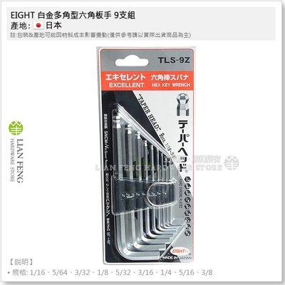 【工具屋】*含稅* EIGHT 白金多角型六角板手 TLS-9Z 9支組 1/16-3/8 六角棒 023-3 日本製