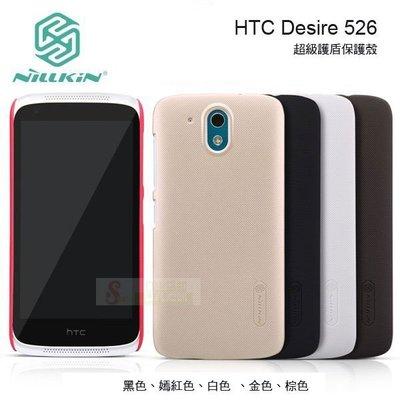 s日光通訊@NILLKIN原廠 HTC Desire 526超級護盾手機殼 磨砂保護殼背蓋 抗指紋背蓋保護殼