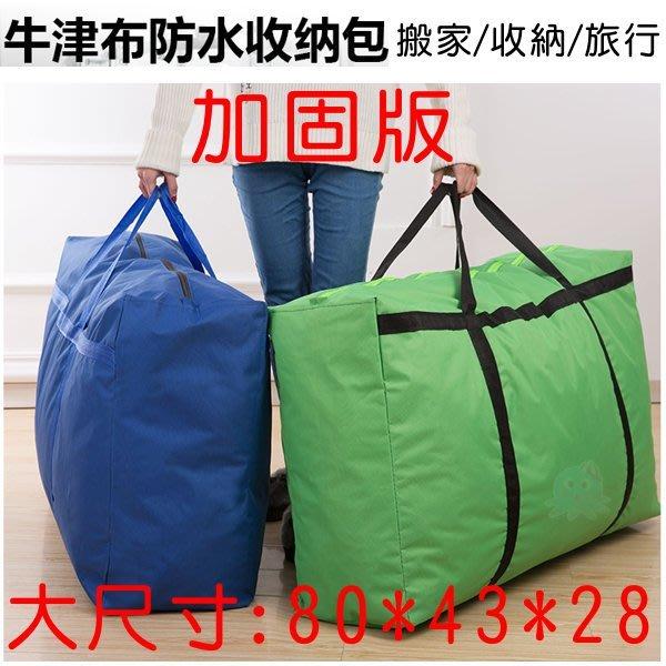 章魚球百貨 大號600D防水牛津布 棉被衣物收納袋收納箱 搬家袋搬運袋 購物袋 整理袋 行李袋托運袋旅行袋【603075
