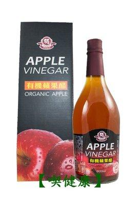 【喫健康】獨一社有機無糖蘋果醋(600ml)/買4瓶可免運
