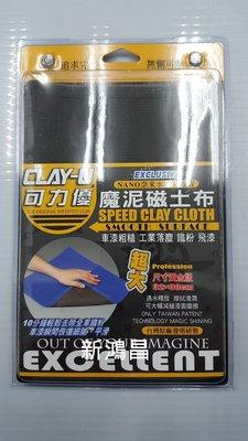 【新鴻昌】可力優 奈米美容 磁土布 超大尺寸磁土手套 黏土套 美容磁土 去除鐵粉 汙粒 飛漆 工業落塵