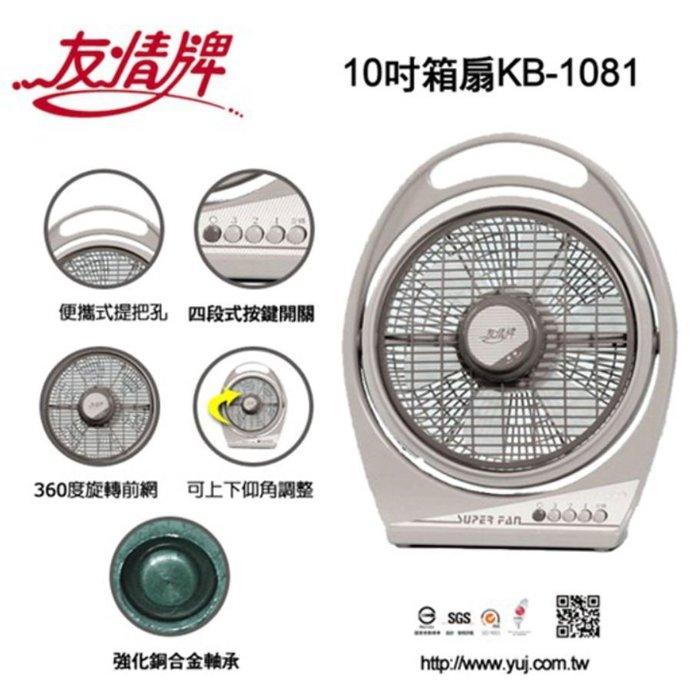 友情牌 10吋箱扇 (KB-1081/KB1081)