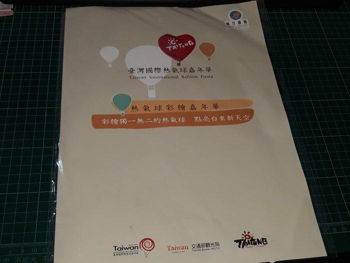 臺灣國際熱氣球嘉年華 熱氣球彩繪嘉年華 紙作 熱氣球組合【CS超聖文化讚】