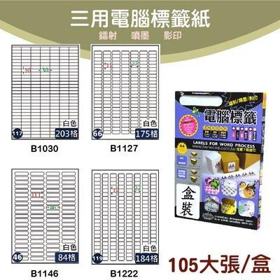 【現貨供應】鶴屋 B1030/B1127/B1146/B1222  標籤紙 出貨 信封貼 影印 雷射 噴墨 貼紙 分類