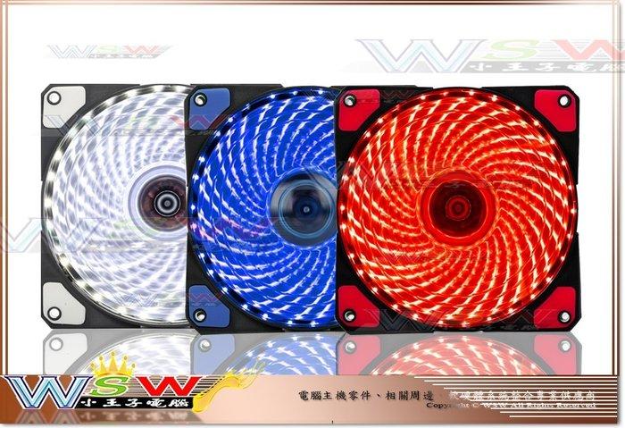 【WSW 風扇】不勒思 12CM 炫彩32燈 自取 88元 紅/白/藍/彩燈 大4/小3P 附防震墊 靜音流體扇 台中市