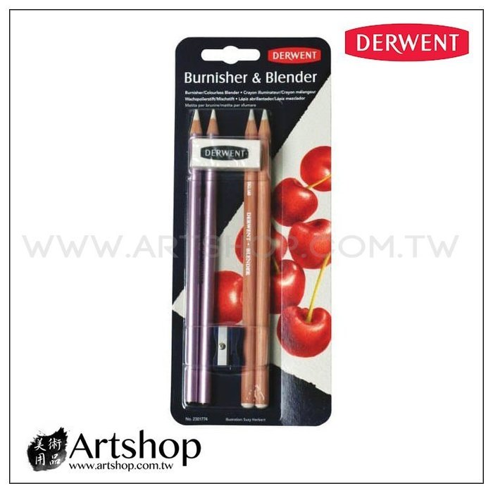 【Artshop美術用品】英國 Derwent 德爾文 Blender & Burnisher 混色調合鉛筆+拋光鉛筆組