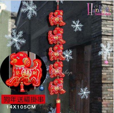☆[Hankaro]☆春節系列商品亮片繡花立體充棉發財送福小狗五連串吊飾(單一串)