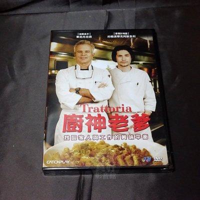 全新影片《廚神老爹》DVD 傑森沃洛斯 東尼丹尼森 約翰派翠克阿默多利 坎迪絲菲 麗莎羅通蒂