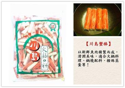 【川島蟹棒 3公斤】以新鮮魚肉製成 滑潤可口 適用 火鍋 鍋燒料理 茶碗蒸 煮熟涼拌等 『即鮮配』
