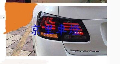 京里車燈專網 凌志 LEXUS GS300 GS330 GS350 06 07 08 09年 光柱 LED 尾燈 棒