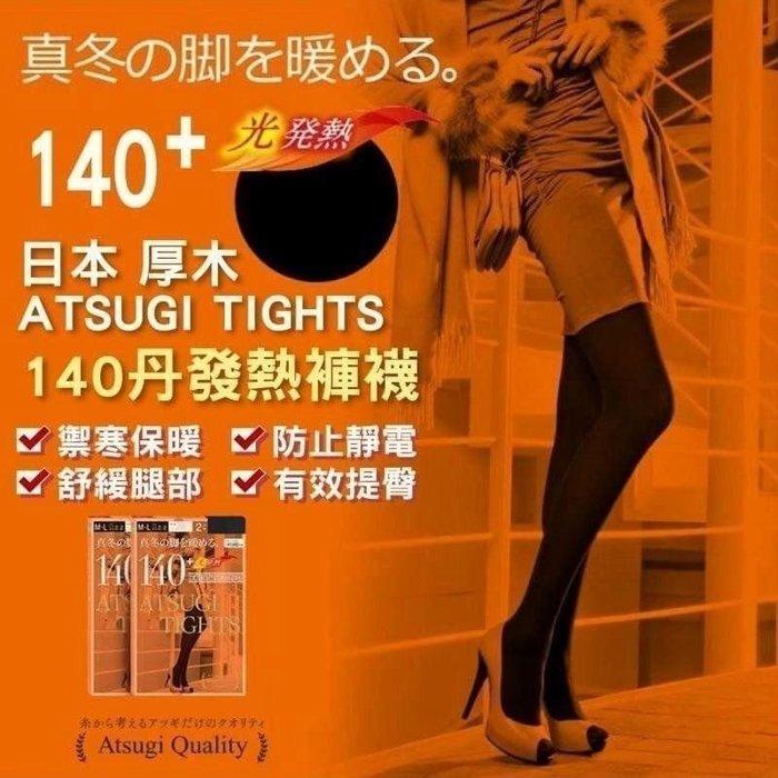 日本代購🔥現貨🔥日本生活 厚木ATSUGI  140丹發熱褲襪(2雙入)彈性內搭褲 褲襪 機能襪 高彈力褲襪