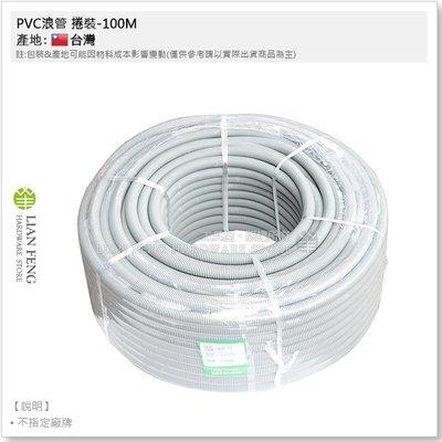 """【工具屋】*含稅* PVC浪管 1/2"""" 4分 捲裝-100M CW-22 CW管 裝潢配線管 PE浪管 4分管 塑膠管"""