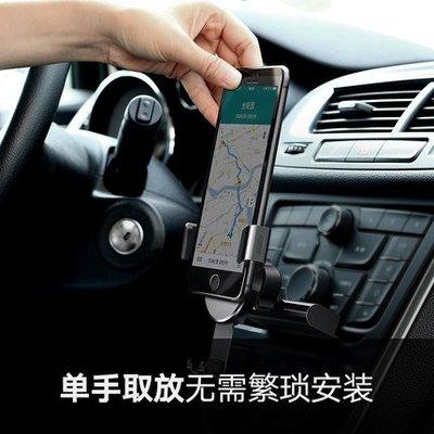 重力感應車載支架CD口通用型卡扣式汽車內用多功能導航手機架