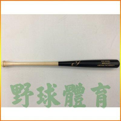 INFINITY PRO MODEL BIRCH嚴選黃樺木棒球棒 271 棒型