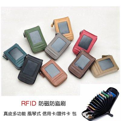 《現貨直營特價》真皮 RFID防盜刷/防消磁/防讀取個資 多功能風琴 皮夾/卡包/信用卡/悠遊卡/證件包 Baonizi