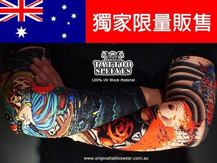 100%澳洲製 澳洲原創刺青袖套 100%防曬版本(左右手可混搭) 東洋日本武士紋身與傳統鯉魚刺青 紋身袖套