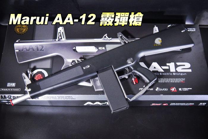 【翔準國際AOG】 Marui AA-12連發霰彈槍 散彈槍 連發、單發 DM-01-10C