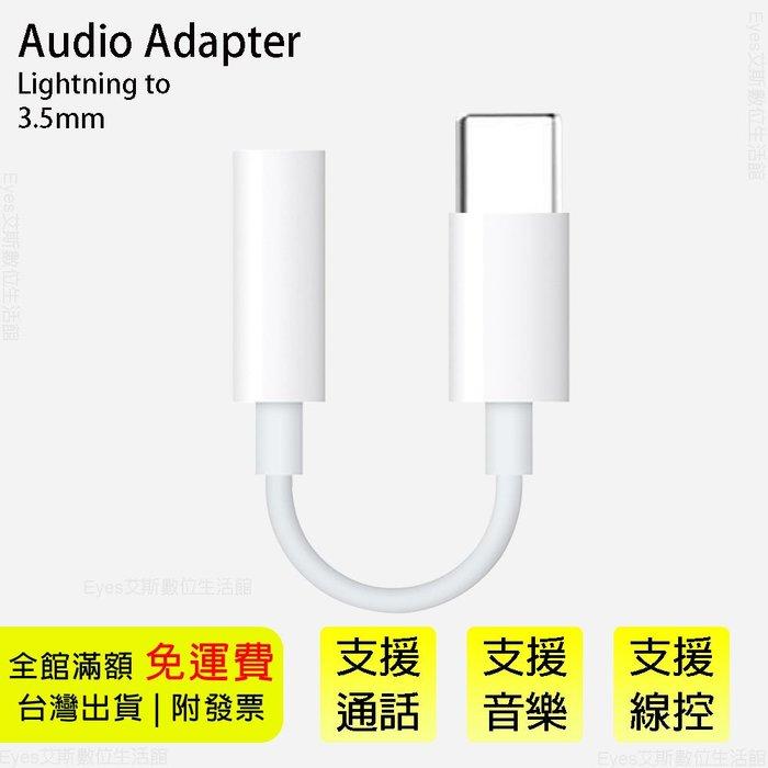 支援版 GT【TypeC 轉 3.5mm 】音源孔 3.5mm母 對 TypeC公 安卓 支援通話音樂線控 轉接線 頭