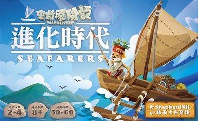大安殿實體店面 免運 綿羊犬 進化時代擴充 Paleolithic Seafarers 繁體中文正版益智桌遊