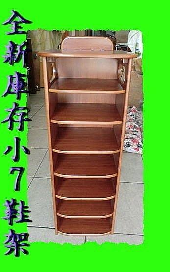 樂居二手家具館 小7鞋架 鞋櫃 拖鞋架 全新庫存商品 電視櫃 衣櫃 沙發 茶几 租屋 套房
