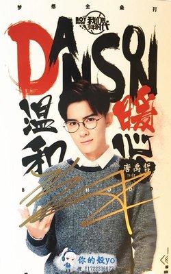 [親筆簽名照] 唐禹哲 《我們的少年時代》親筆簽名照片A版 精美包裝#5927