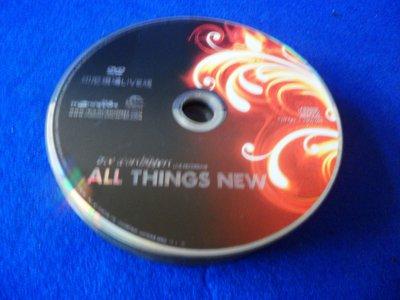 紫色小館-56-3-------ALL THINGS NEW{印尼現場版}