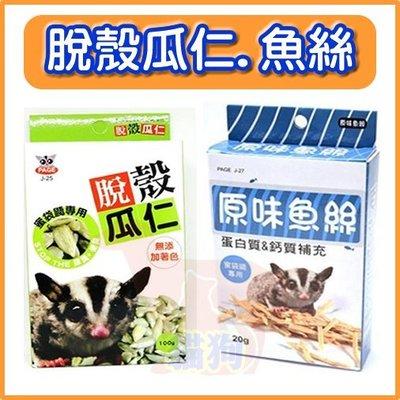 **貓狗大王**蜜袋鼯專用脫殼瓜仁.原味魷魚絲~適用:蜜袋鼯/寵物鼠/兔/寵物鳥等小動物
