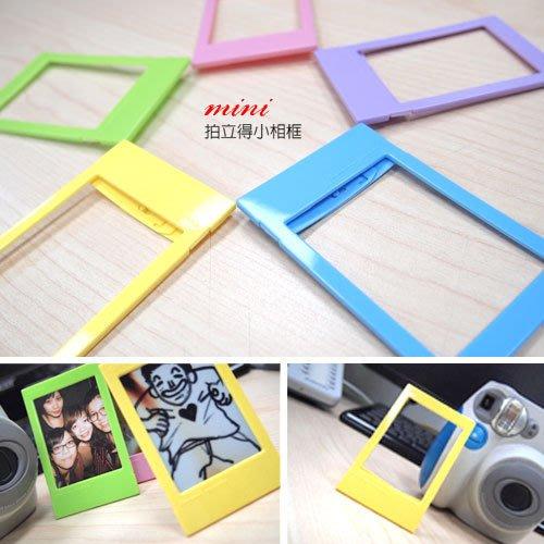【中壢NOVA‧水世界】Fujifilm 富士 INSTAX 拍立得 底片專用 相框 繽紛色彩 彩色 塑料 (單入)
