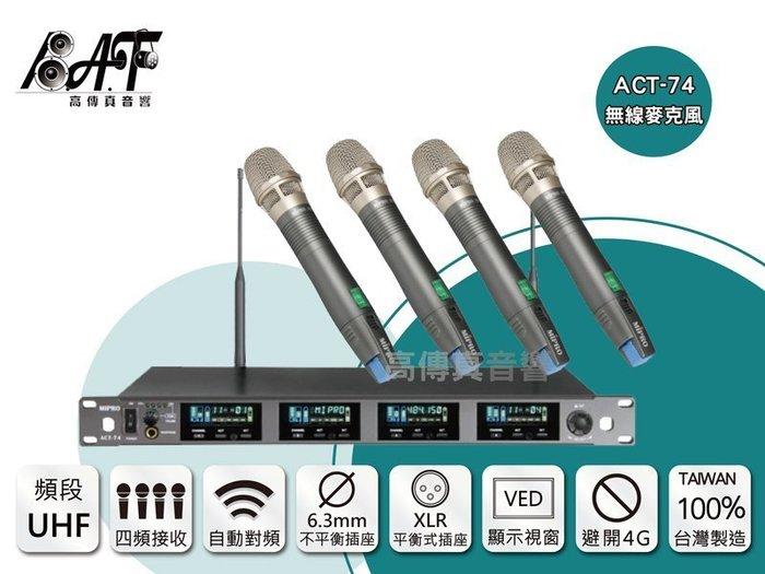 高傳真音響【ACT-74】搭4支手握麥克風│新寬頻四頻道無線麥克風【贈】麥克風套+防滾套│舞台 表演 宗教法會