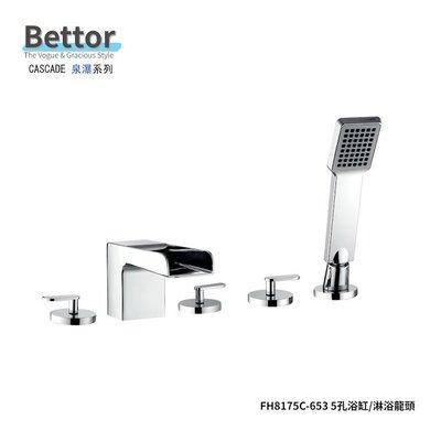 《振勝網》BETTOR CASCADE 泉瀑 / 五件式 浴缸 淋浴龍頭 / FH8175C-653