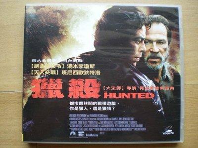 VCD-- 獵殺 The Hunted --***愛麗絲夢遊*** 13