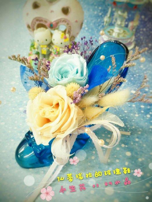 仙度瑞拉 的 玻璃鞋 情人節 禮物 永生花 玫瑰花 水晶鞋 婚禮小物 灰姑娘 乾燥花 禮盒 生日禮物 求婚 朵希幸福烘焙