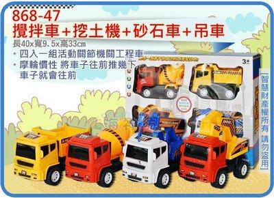 =海神坊=868-47 攪拌車+挖土機+砂石車+吊車 6吋 兒童玩具 工程車 模型車 怪手車 摩輪車4pcs 12入免運