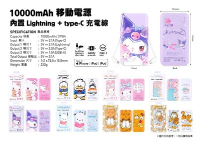 正版正貨 Sanrio 10000mAh 移動電源 Power Bank
