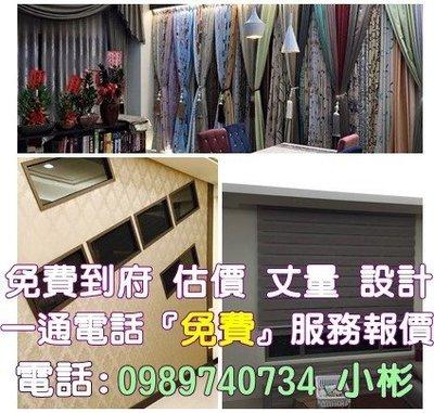 尊典窗簾-各式窗簾.壁紙.地板.新屋.楊梅.湖口地區.為你打造美好居家品質!  便宜出售中