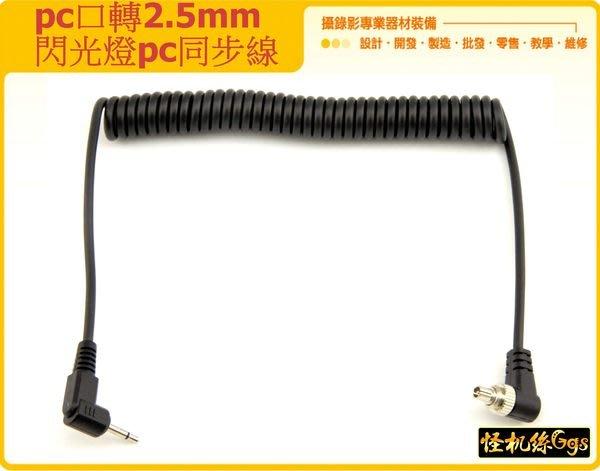 怪機絲 YP-5-017-02 閃光燈 PC同步線 PC線 PC公頭轉 2.5mm 插頭 30-100cm 閃光燈 同步線