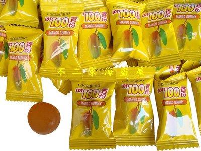 ~不二家海盜屋~超取滿799元免 ~~一百份芒果QQ軟糖~~300g散裝105元~~cocoaland 100份 糖果